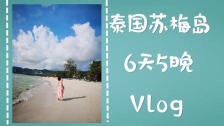 跟我去旅行||泰国苏梅岛Vlog||