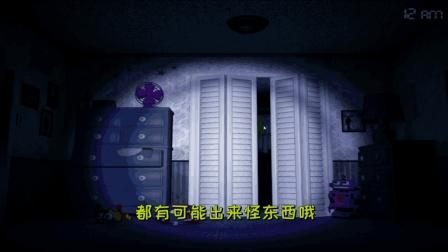 玩具熊的五夜后宫4: 即使没有了监控系统, 我依然可以从容不迫!