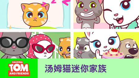 汤姆猫迷你家族:《汤姆猫迷你家族》 精彩荟萃 (第32集 - 第35集)