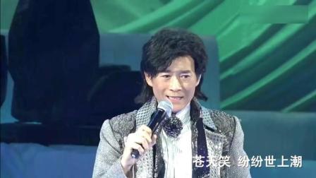 郑少秋现场演唱经典老歌《沧海一声笑》好熟悉的歌曲, 太好听了