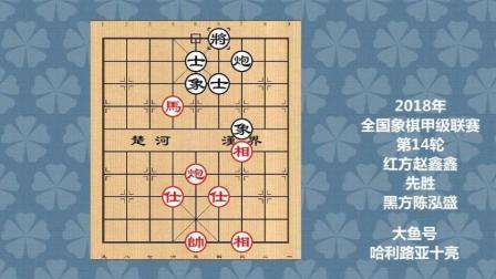 2018年全国象棋甲级联赛第