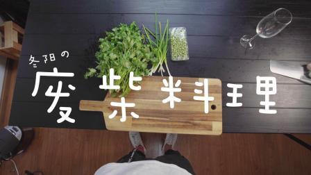 废柴料理系列之原谅炒饭,用抹茶粉配上香菜汁来挑战你的味蕾!