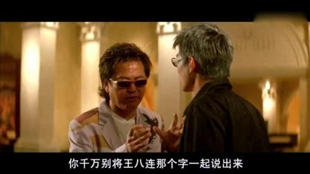 陈百祥对王八蛋三个字过敏, 刘德华被暴揍一顿还不忘耍帅!