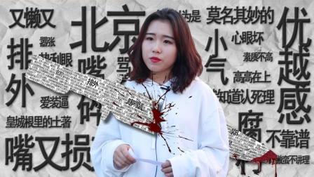 当北京人亲口读出地域黑的评论