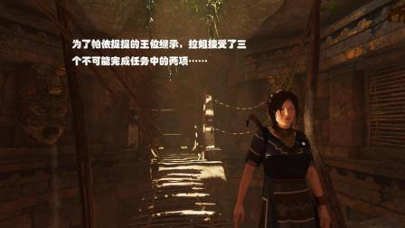 【古墓丽影11: 暗影】拉姐历险记番外3: 寻找国王的宝藏