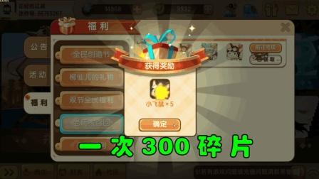 迷你世界大更新 快速获取小飞鼠, 江叔一次获得300碎片