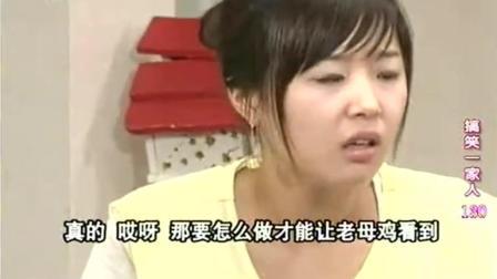 搞笑一家人: 申智终于登上音乐杂志, 她最想让海