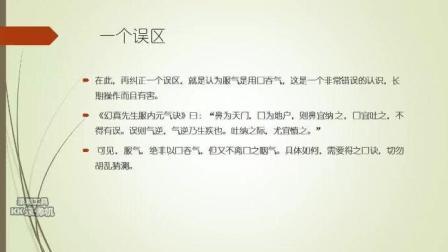 【微课】道家辟谷服气真义及其养生意义