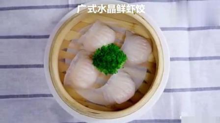 水晶虾饺的做法, 外皮晶莹剔透, 馅料爽滑鲜美, 咬一口回味无穷
