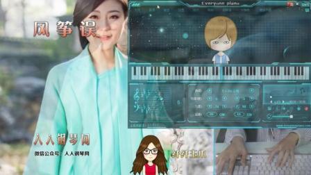 风筝误-EOP键盘钢琴免费钢琴谱五线谱下载