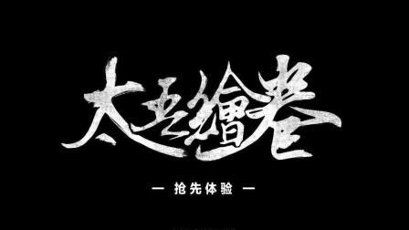 【ORNX 预测】《太吾绘卷》是一款怎样的游戏?