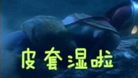 奥特曼到海中就是废柴了! 皮套都湿透了, 可能会导电被电死!