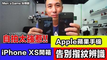 开箱iPhoneMax啦! 再见指纹识别! 苹果手机真的越做越普通吗?