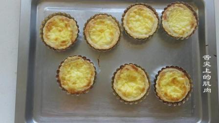 """""""蛋挞""""的做法, 在家就能做出来, 2分钟一看就会, 真的很好吃"""