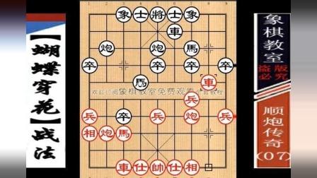 """《顺炮传奇》: 胡荣华开创""""蝴蝶穿花步""""确立当头炮霸主地位(07)"""