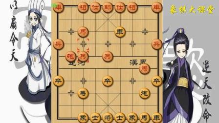 象棋大课堂: 江湖常见的无敌铁门栓, 那真的不是吹的!