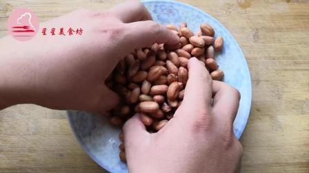 炸花生米小窍门, 香脆可口不容易糊, 比饭店做法简单, 新手零失败