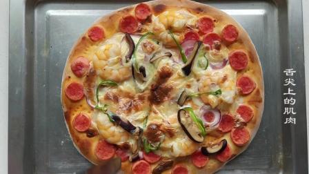 外国美食披萨, 其实做法很简单, 弄个大饼, 在放点爱吃的食材