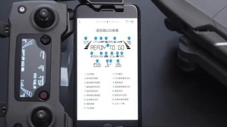 """大疆""""御""""Mavic 2无人机新手教学: 如何唤醒飞行器"""