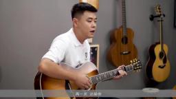 《云烟成雨》吉他弹唱教学——小磊吉他教室出品