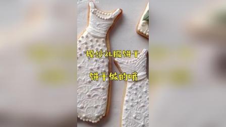 【饼干教程】压箱底的狠货_婚纱造型饼干