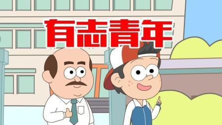 单飞网搞笑动画《小明九点半》之《有志青年》