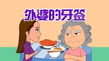尚号网搞笑视频《爆笑赵小霞》之《外婆的牙签》