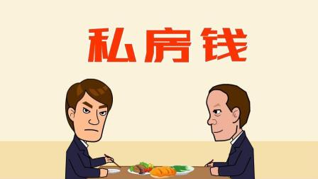 单飞网爆笑视频《爆笑刘易好》之《私房钱》
