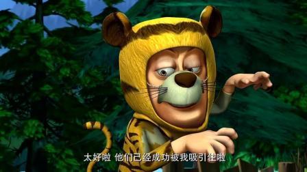 熊出没: 强哥的老虎真的是辣眼睛