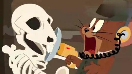 [猫和老鼠]大侦探碰上白骨
