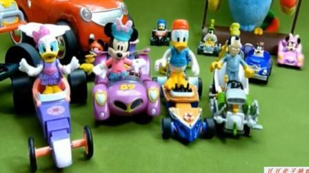 米老鼠和唐老鸭动画片 米老鼠和唐老鸭大冒险之米奇拆奇趣蛋玩具视频