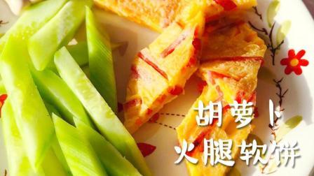 小学生营养早餐打卡, 胡萝卜火腿软饼+小黄瓜+白粥配肉松