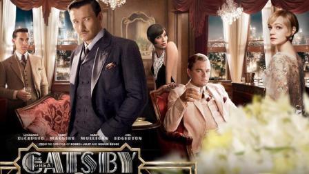 【热门电影】《了不起的盖茨比》: 富人的生活你永远无法想象到!
