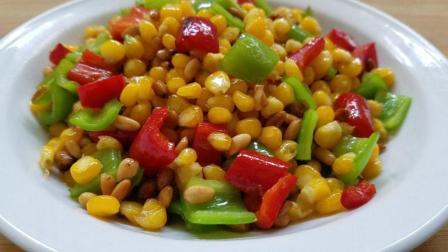 教你做好吃的松子玉米, 做法很简单, 香甜软嫩, 大人小孩都爱吃!