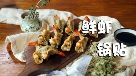 寻味手札 第一季 鲜虾锅贴