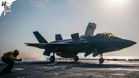 辣报 2017 美军一架F35战机发生坠机事故