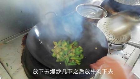 80后厨师来酒店应聘, 老板让他炒个苦瓜牛肉, 这抛锅技术非常到位