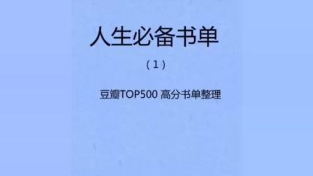 豆瓣评分前100的书都在这了! 要在职场混, 就要多读书!