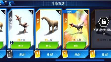 肉肉 侏罗纪世界恐龙游戏1241中奖一个冠恐鸟!