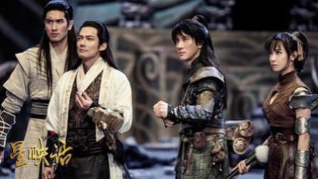 星映话-《古剑奇谭之流月昭明: 江湖问道》