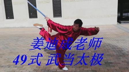姜迪成老师49式武当太极剑