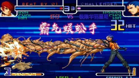 拳皇2002: K9999的蜈蚣手太可怕, 一套32连直接翻盘