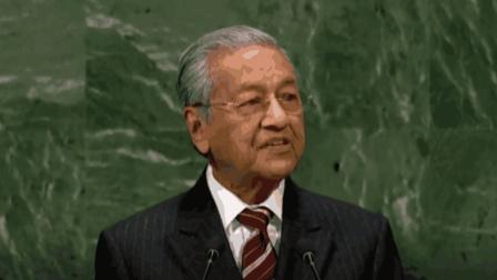 """马来西亚总理: 建议取消安理会五常""""一票否决""""制"""