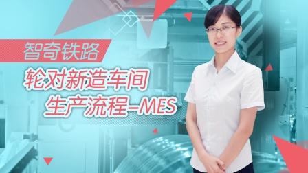 智奇铁路_轮对新造车间生产流程-MES