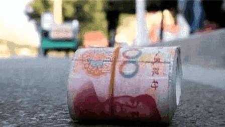 为什么越来越多的人, 看到地上的钱不敢捡了? 今天总算明白了