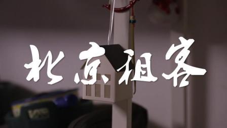 北京租客——北漂们的租房百态