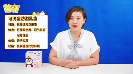 母婴护理专家毛莹: 哪种防溢乳垫比较好用? 防溢乳垫真有必要用吗?
