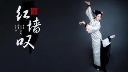 【逍遥舞境】原创古典舞《延禧攻略—红墙叹》舞姿版