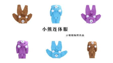 宝宝珊瑚绒小熊连体服棒针毛衣编织教程