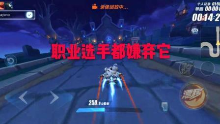QQ飞车手游: 这算是最冷门的三星图了, 全服记录还停留在四个月前!